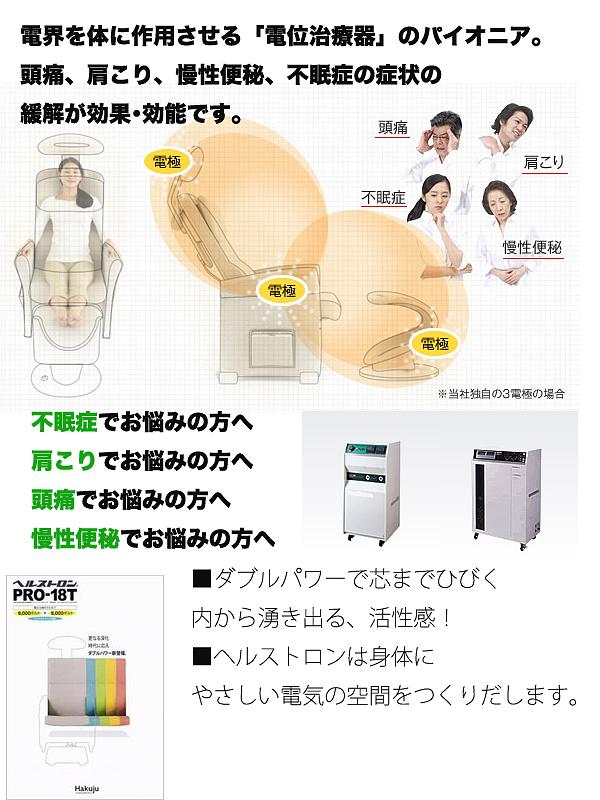 肩こり治療頭痛治療機器