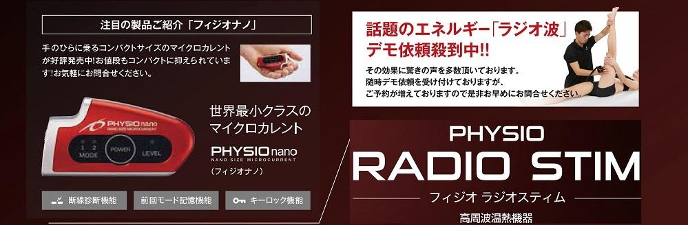フィジオラジオシステム