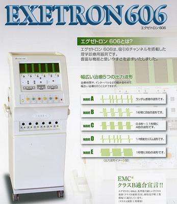 エグゼトロン2
