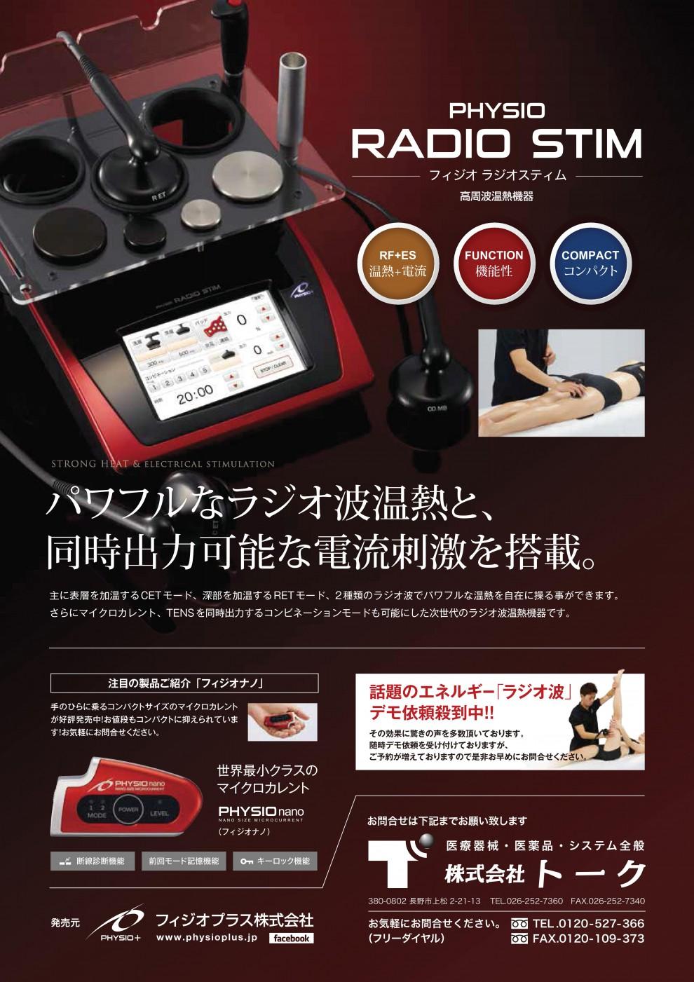 ラジオスティム広告