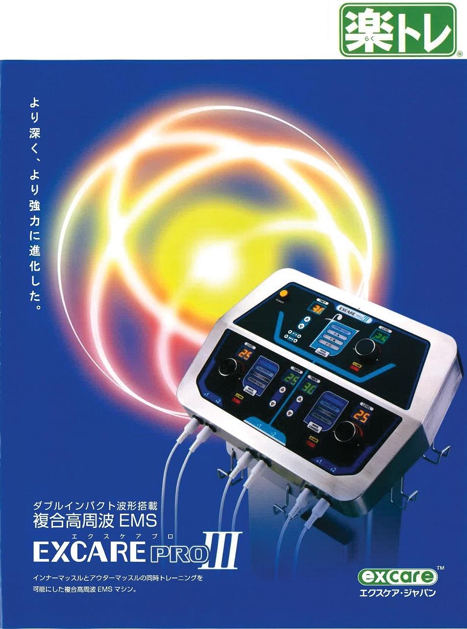 楽トレexcare-pro